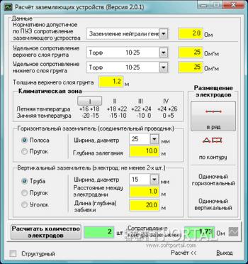 Расчет заземляющих устройств 2.0.1.