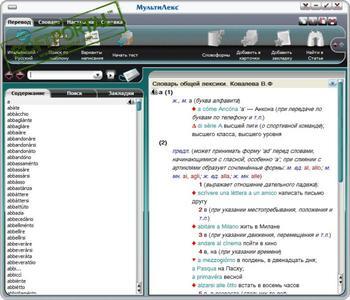 Скриншоты Электронный словарь Итальянский МультиЛекс - Электронный словарь