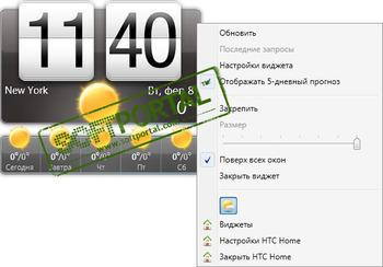 скачать программу htc home для windows 7