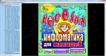 Веселая информатика для малышей. Скриншоты. 2.0.