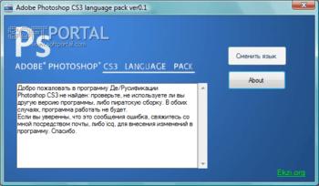 Скачать бесплатно Photoshop CS3 language pack 0.6.
